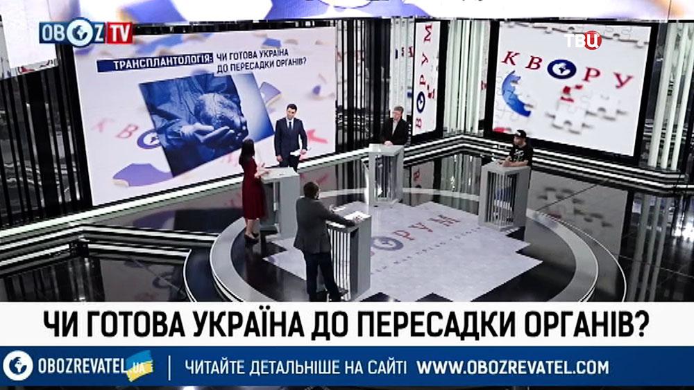 Телешоу на Украине посвященное теме пересадки органов