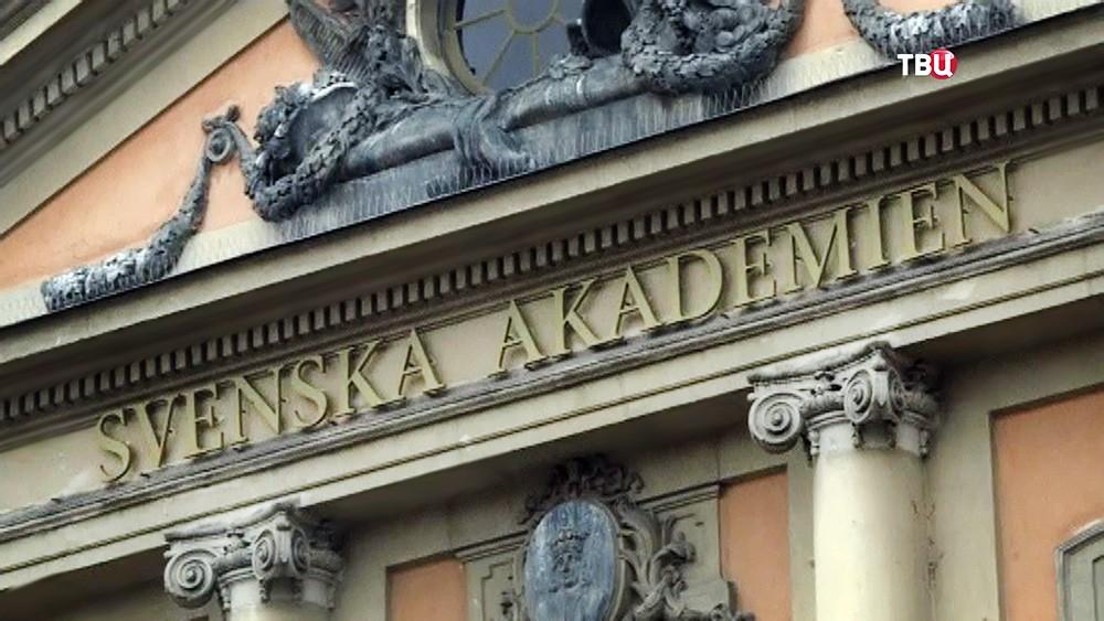 Шведская академия наук