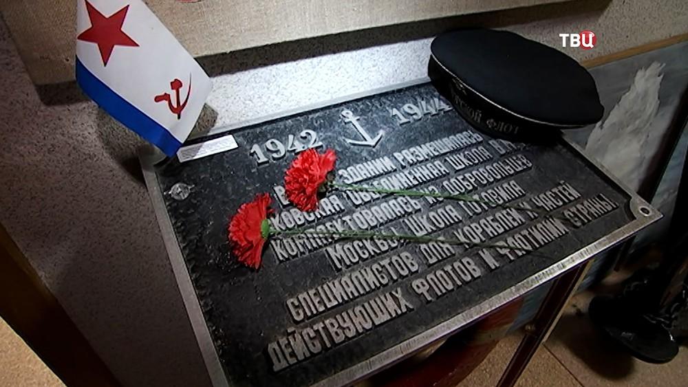 Почетная доска школы где учился ветеран Леонид Якушин