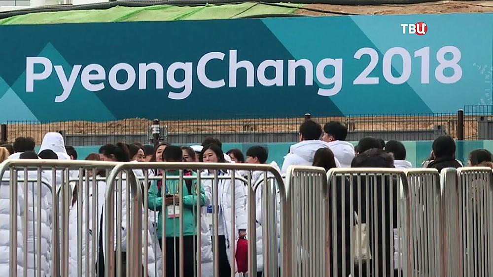 Олимпийские игры в Пхёнчхане 2018