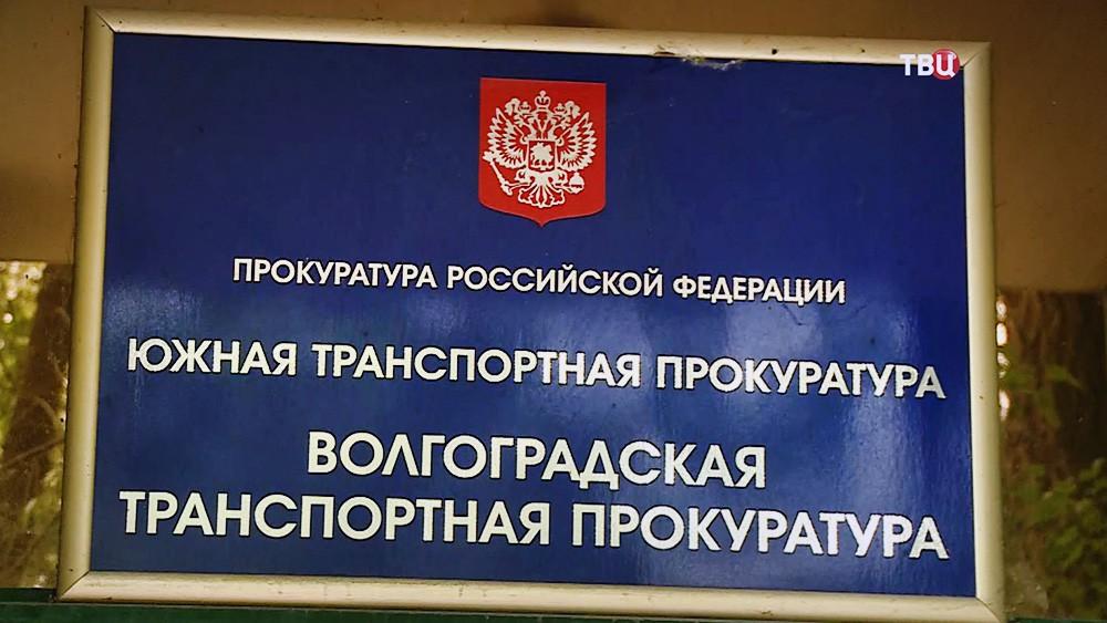 Волгоградская транспортная прокуратура