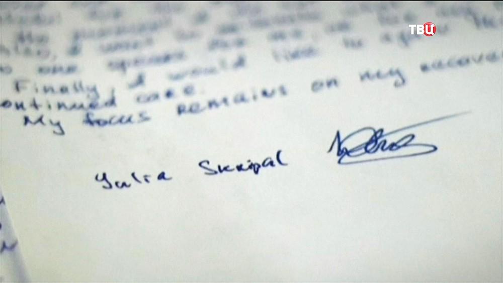 Письмо Юлии Скрипаль