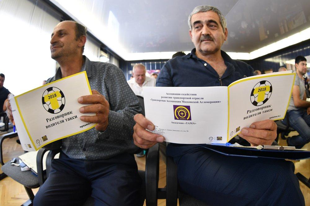 Подготовка водителей такси к чемпионату мира по футболу
