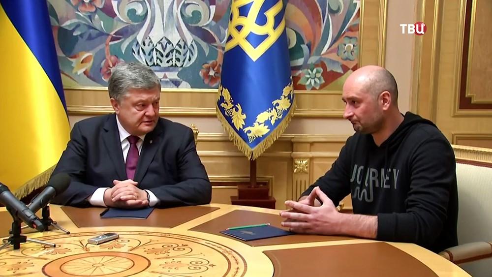 Пётр Порошенко и Аркадий Бабченко