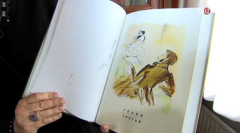 Книга с портретом А. С. Пушкиным