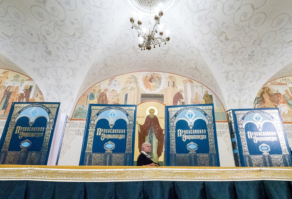 Издания Православной энциклопедии