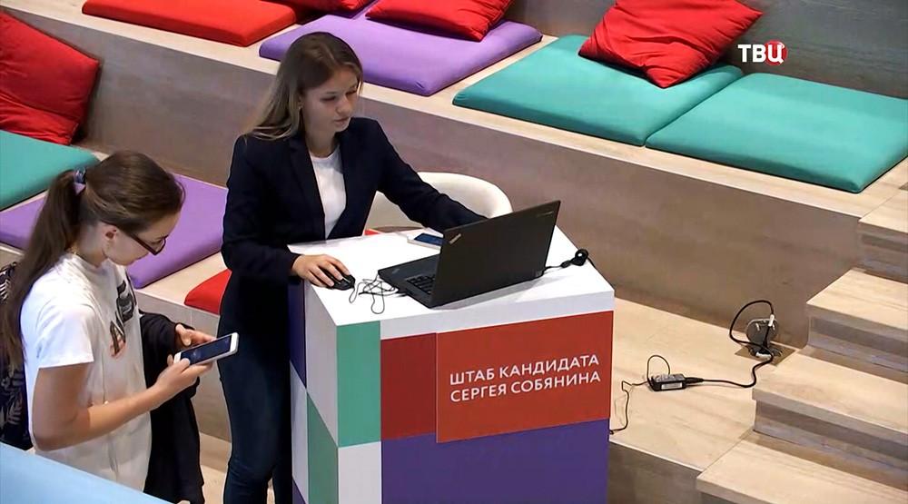 Избирательный штаб Сергея Собянина