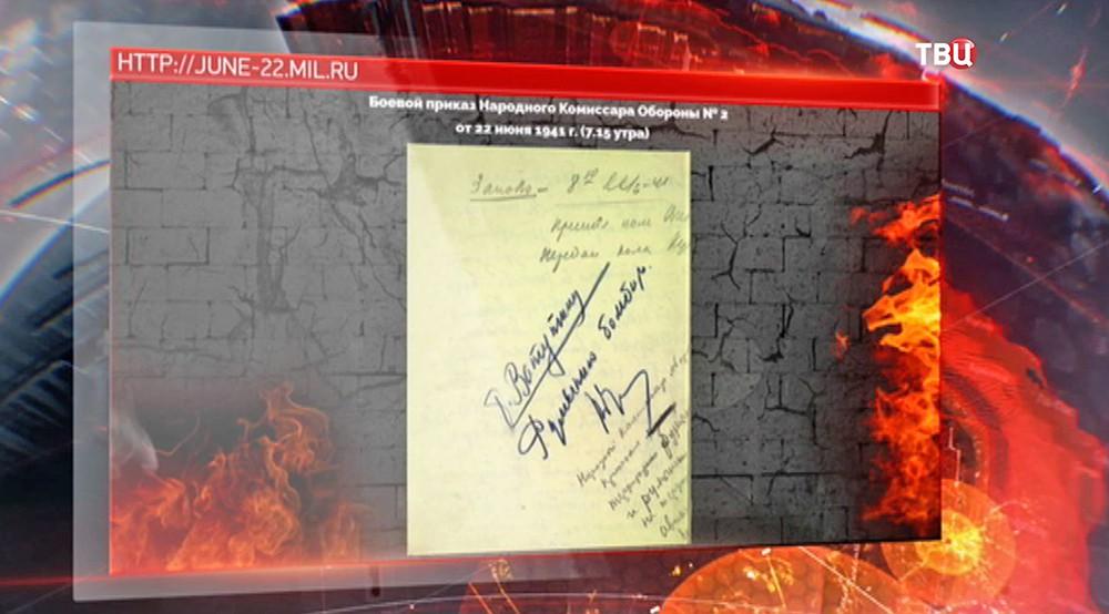 Рассекреченные документы начала ВОВ