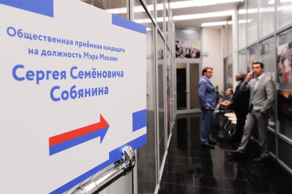 Открытие общественной приемной Сергея Собянина