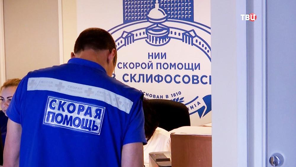 Врачи скорой помощи в НИИ имени Склифосовского
