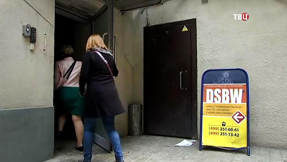 Туристическая компания DSBW