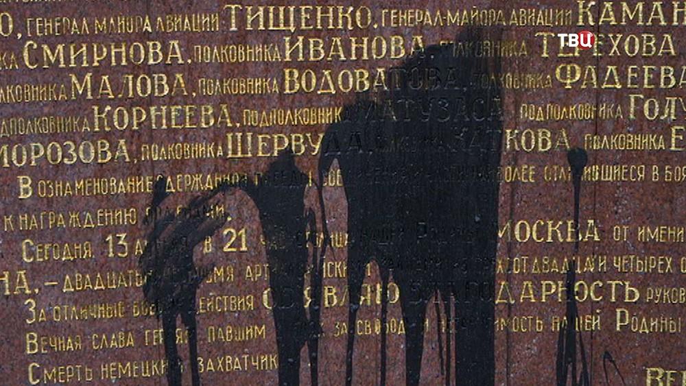 В Вене осквернили памятник советским солдатам