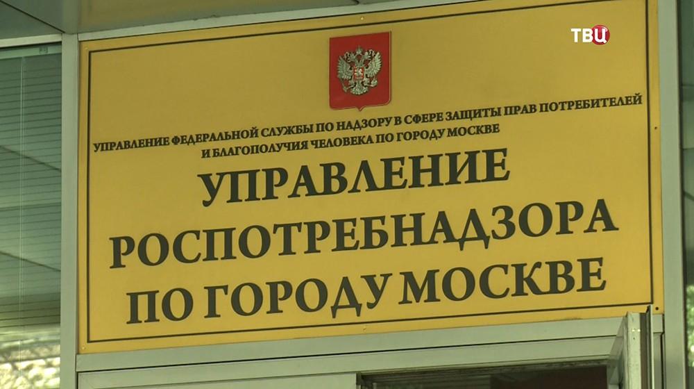 Управление Роспотребнадзора по городу Москве