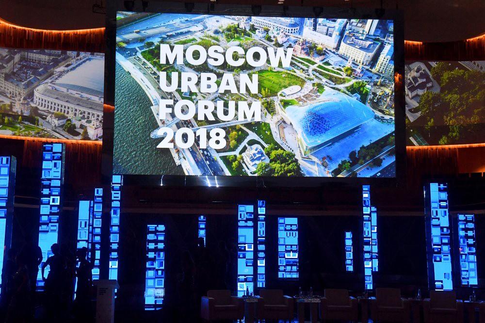 Московский урбанистический форум 2018