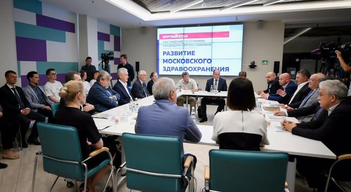 Встреча Сергея Собянина с экспертным сообществом