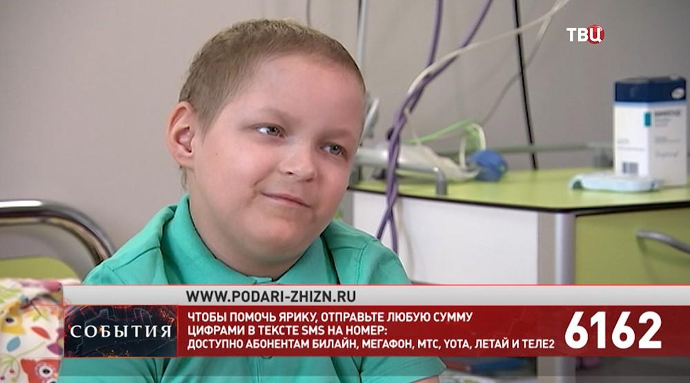 """11 Фонд """"Подари жизнь"""" и """"ТВ Центр"""" собирают средства на лечение Ярослава Воротова"""
