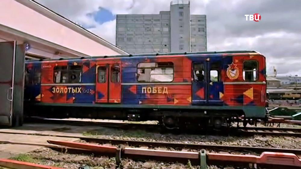Тематический поезд метро в честь ЦСКА