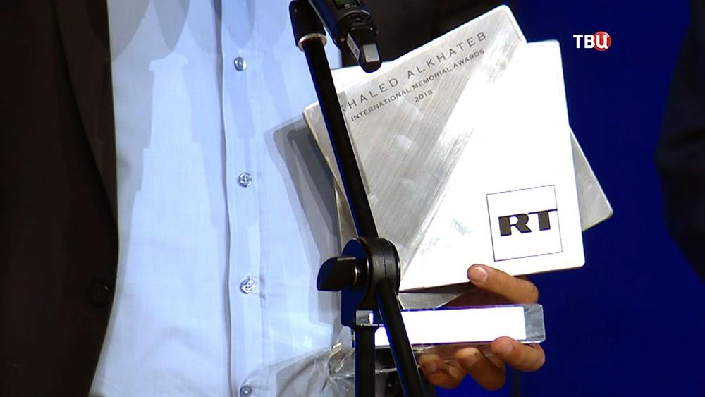 Церемония награждения лауреатов премии имени Халеда аль-Хатыба телеканала RT
