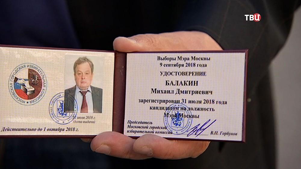 Кандидат в мэры Москвы Михаил Балакин