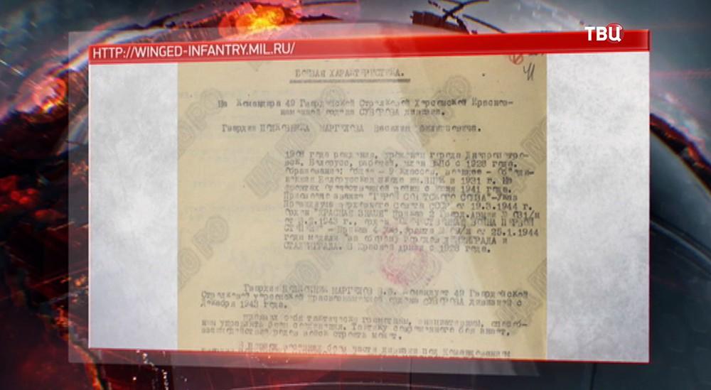 Рассекреченые документы о создании ВДВ
