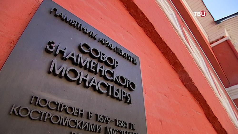 Знаменский монастырь в Зарядье