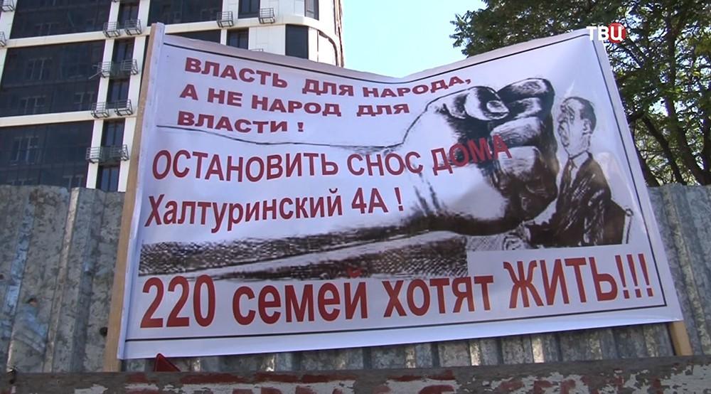 Митинг плакат