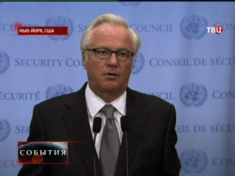Чуркин: химическая атака в Сирии могла быть провокацией