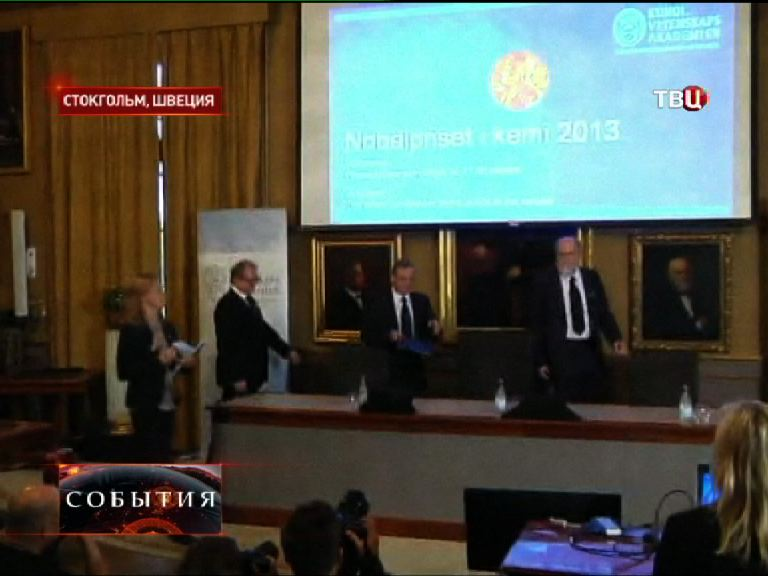 Нобелевский комитет