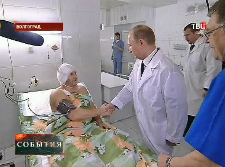 Владимир Путин посещает пострадавших при терактах в Волгограде