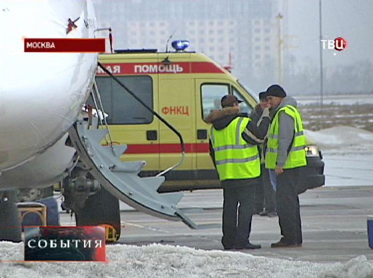 """Скорая помощь в аэропорту """"Остафьево"""""""