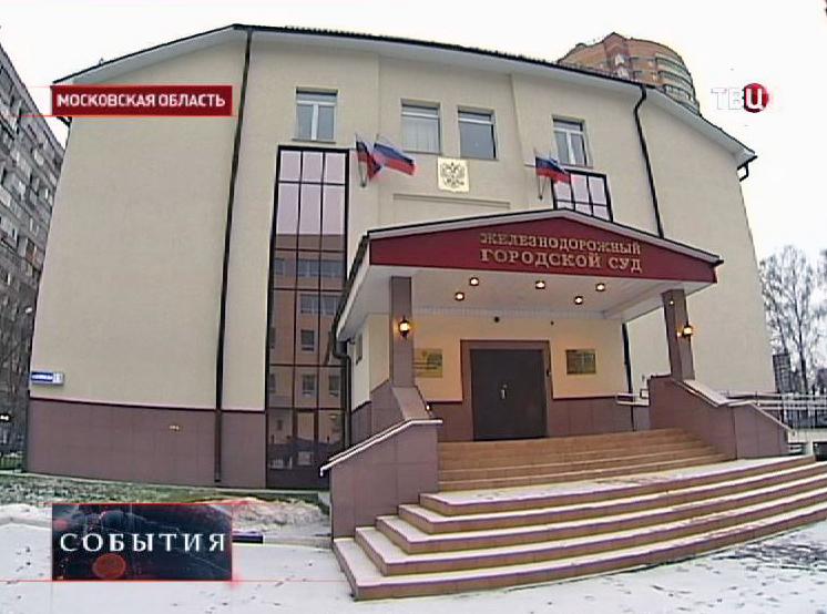 Здание суда в городе Железнодорожный