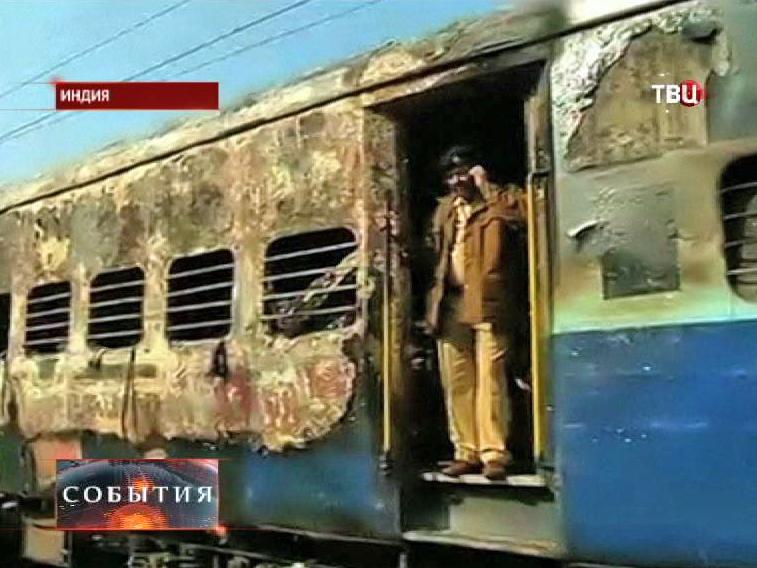 Последствия сильного пожара в пассажирском поезде в Индии