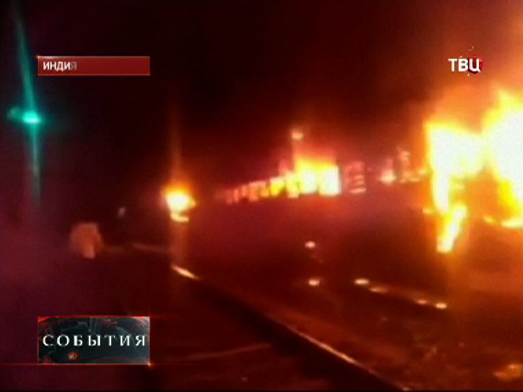 Cильнsq пожар в пассажирском поезде в Индии