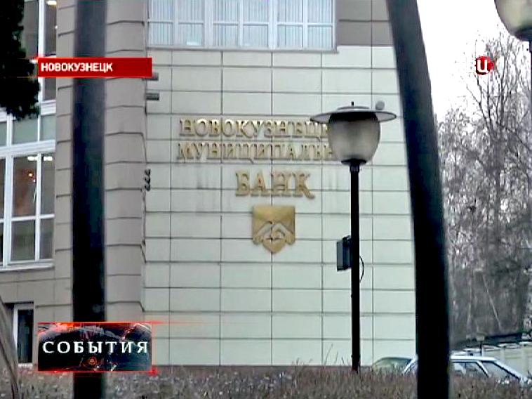 Новокузнецкий муниципальный банк