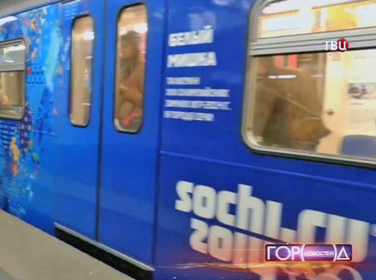 Поезд в метро с олимпийским символикой