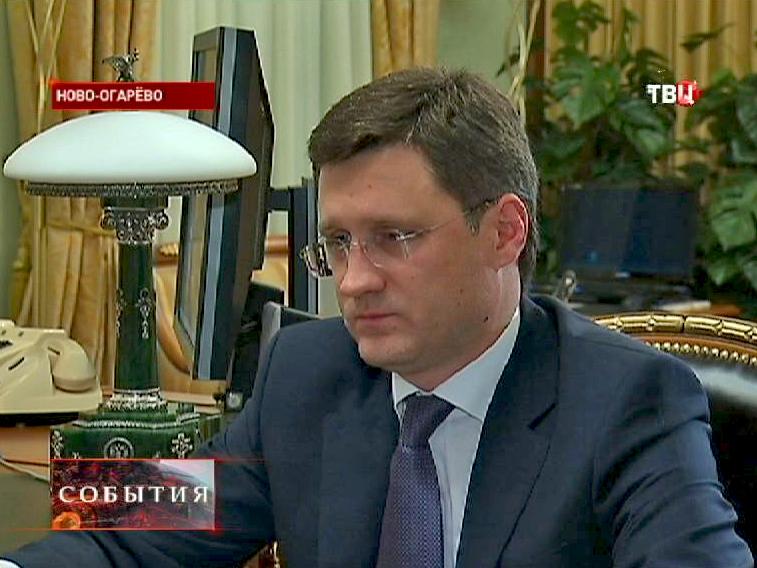Главой Минэнерго Александр Новак