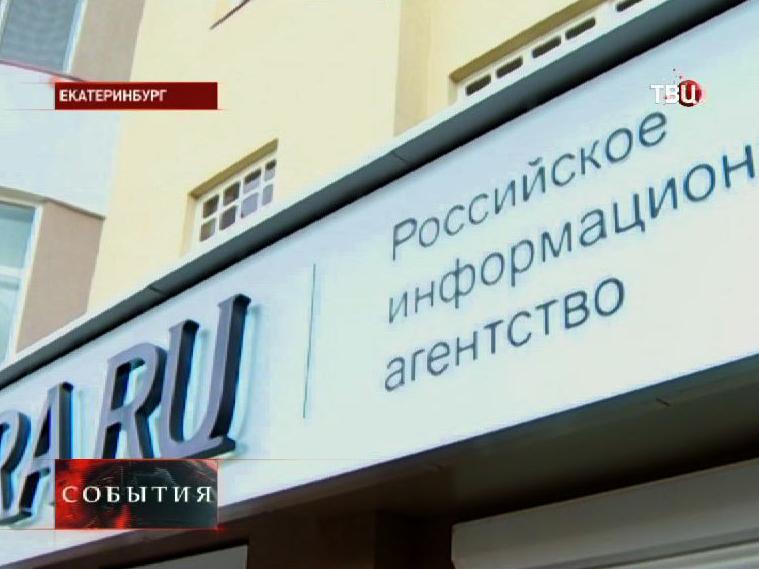 """Вывеска информационного агентства """"Ура.ру"""""""