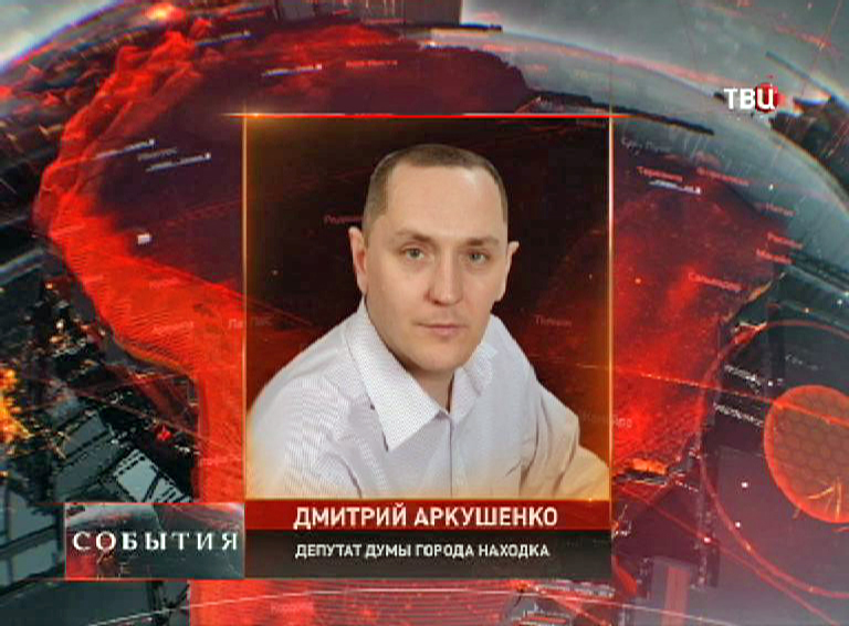 Дмитрий Аркушенко, депутат Думы города Находка
