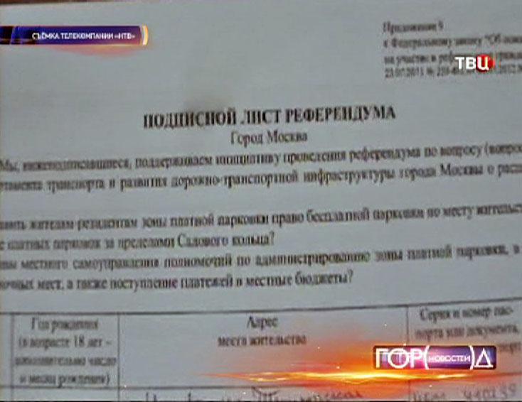 Подписной лист референдума