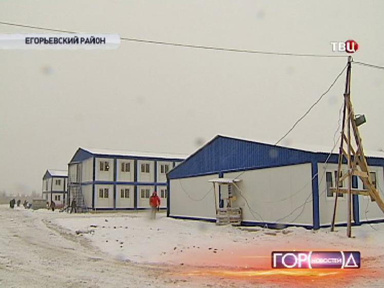 Центр временного содержания мигрантов в Егорьевском районе
