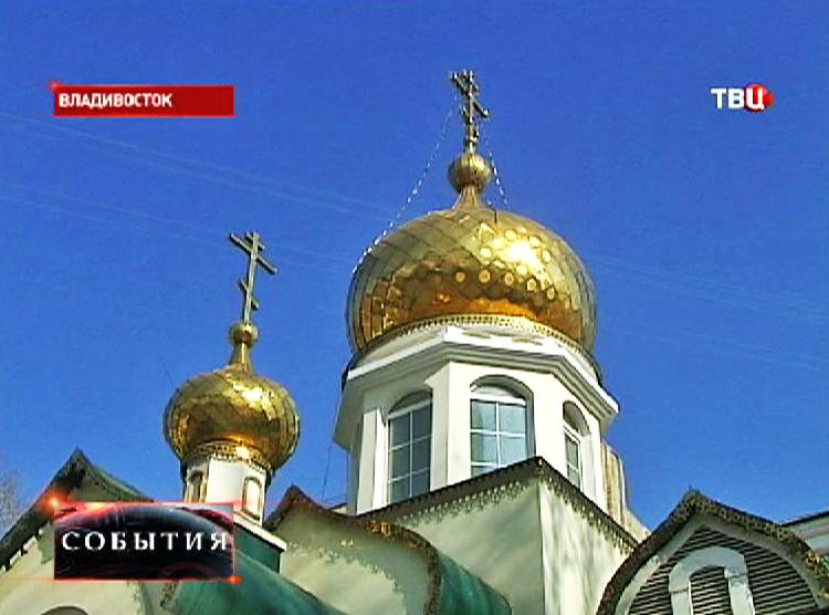 Церковь во Владивостоке