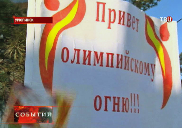 "Плакат ""Привет Олимпийскому огню"""