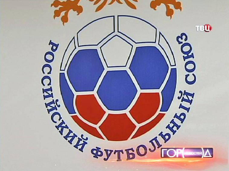 Российский футбольный союз