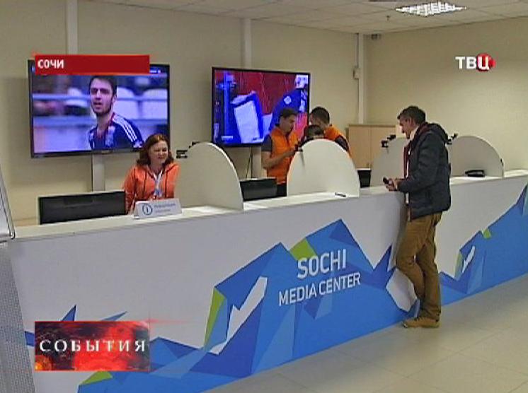 Медиа центр в Сочи