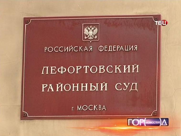 Лефортовский суд