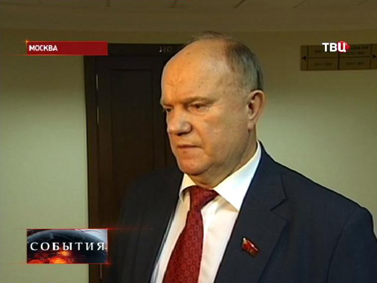 Руководитель фракции КПРФ в ГД РФ Геннадий Зюганов