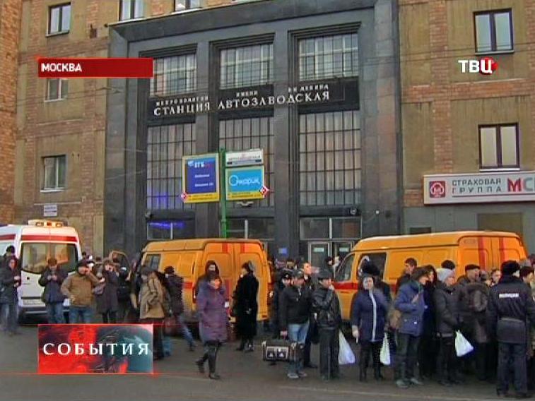 """Экстренные службы прибыли к станции метро """"Автозаводская"""""""