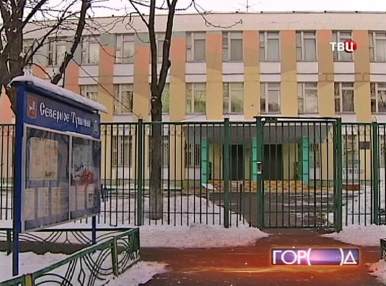 Московская школа Северного Тушина