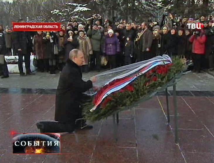 Владимир Путин у мемориала жертвам блокады Ленинграда