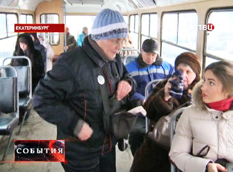 Общественный транспорт в Екатеринбурге